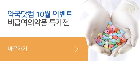 [이벤트1]비급여 의약품 특가전